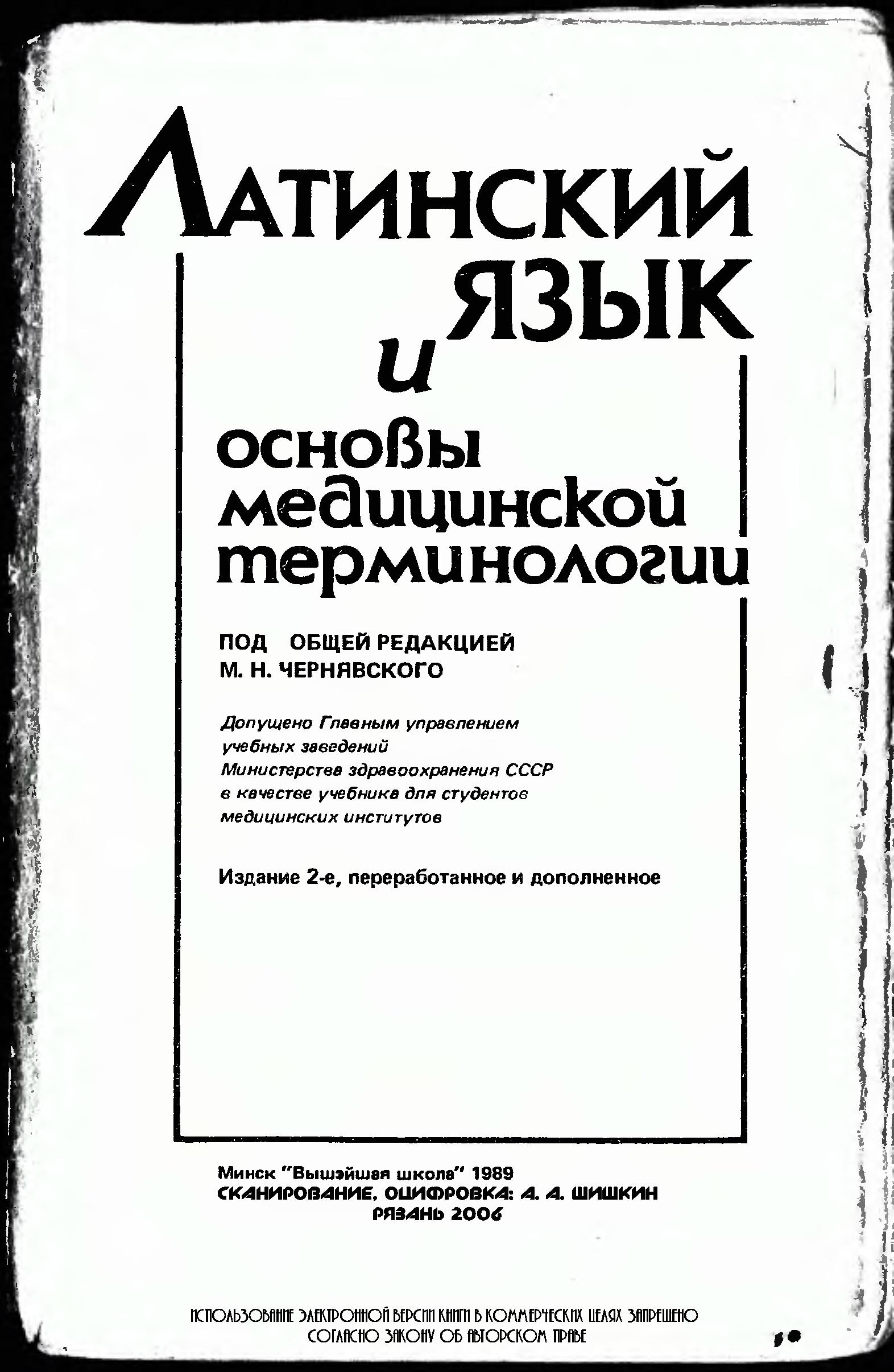 латынь чернявский скачать pdf